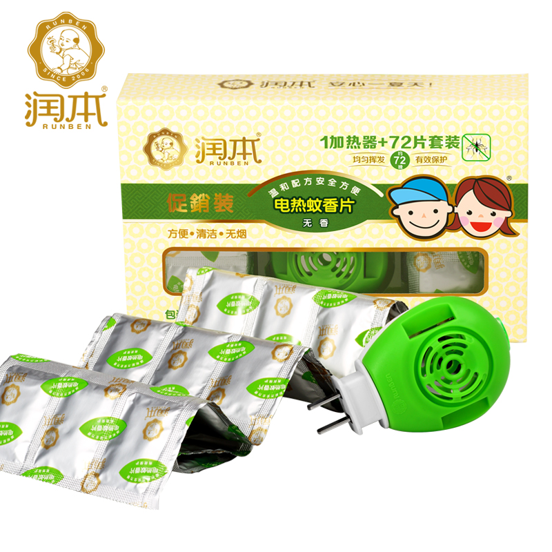 Run this baby maternal newborn baby baby electric mosquito repellent mosquito coils mosquito repellent incense type 132 tablets