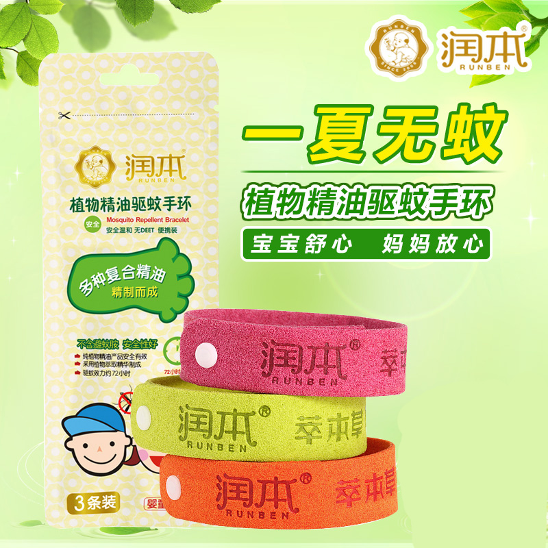 Run this baby plant oil repellent bracelet mosquito repellent bracelet mosquito hand strap