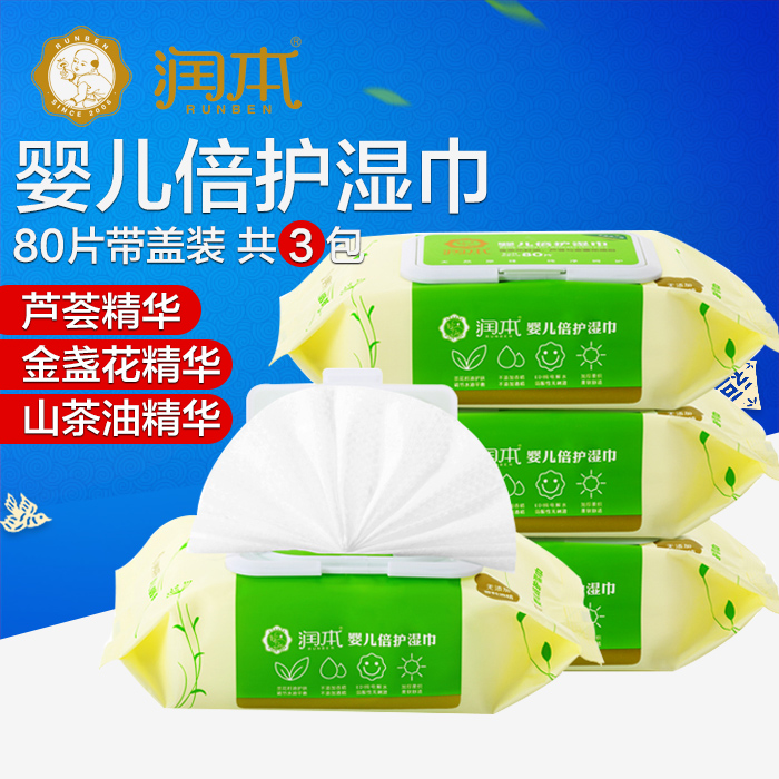 Run this baby wipes baby wipes child health lid 80 pcs 3 pack infant wipes bb 3 pack group