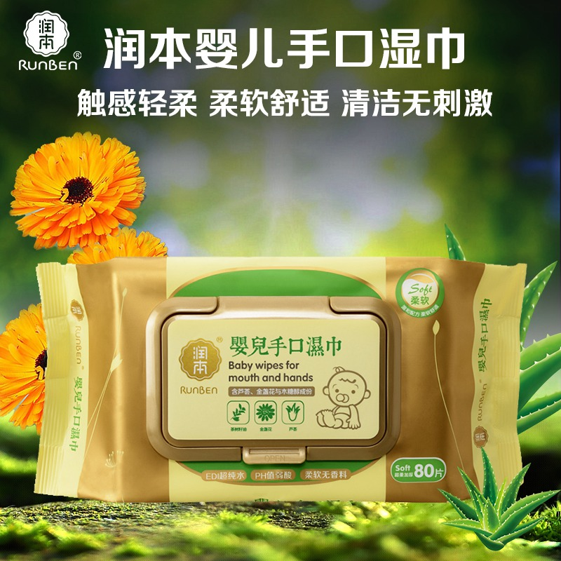 Run this baby wipes hand to mouth baby herbal formula antibacterial hand wipes mouth newborn wipes 80 pumping lid wipes