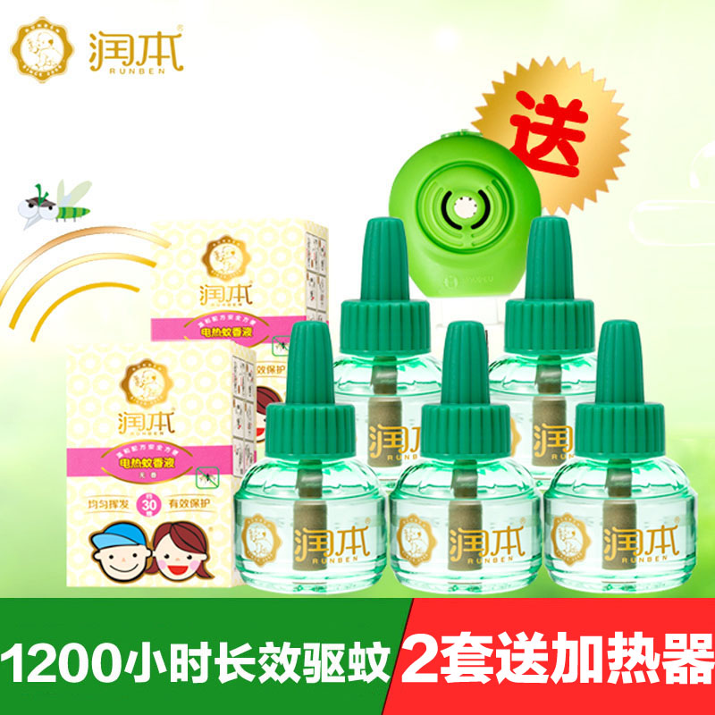 Run this electric mosquito liquid infant baby electric mosquito repellent liquid electric mosquito liquid mosquito tasteless children 5 bottles set
