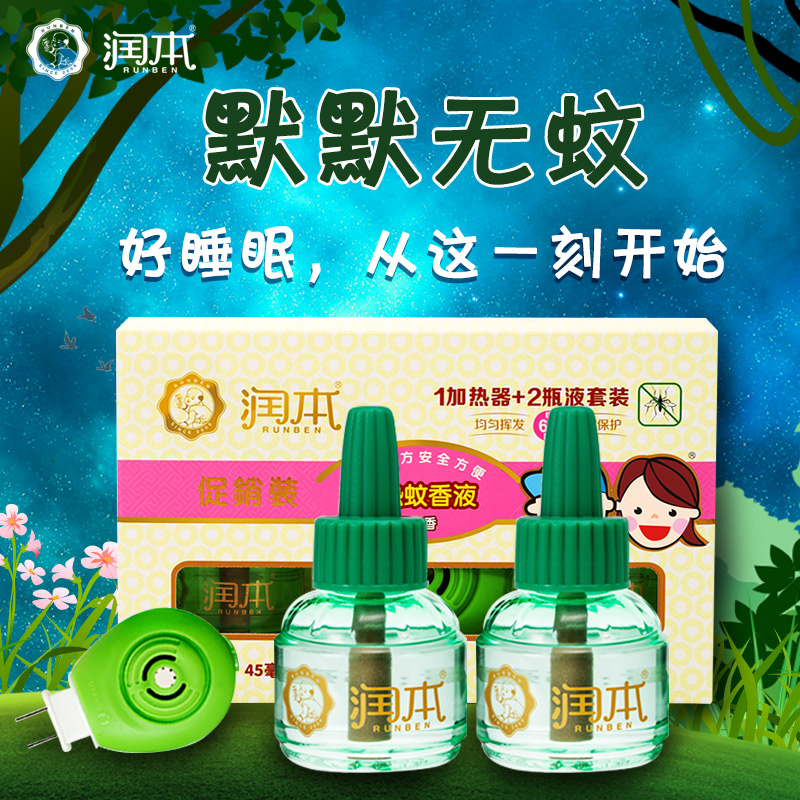 Run this electric mosquito liquid infant child electric mosquito electric mosquito liquid tasteless suit pregnant baby baby mosquito repellent liquid