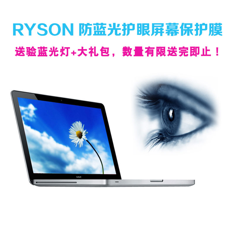 Ryson blue screen film anti krotchy flybook touch screen surface pro 4 screen protection film