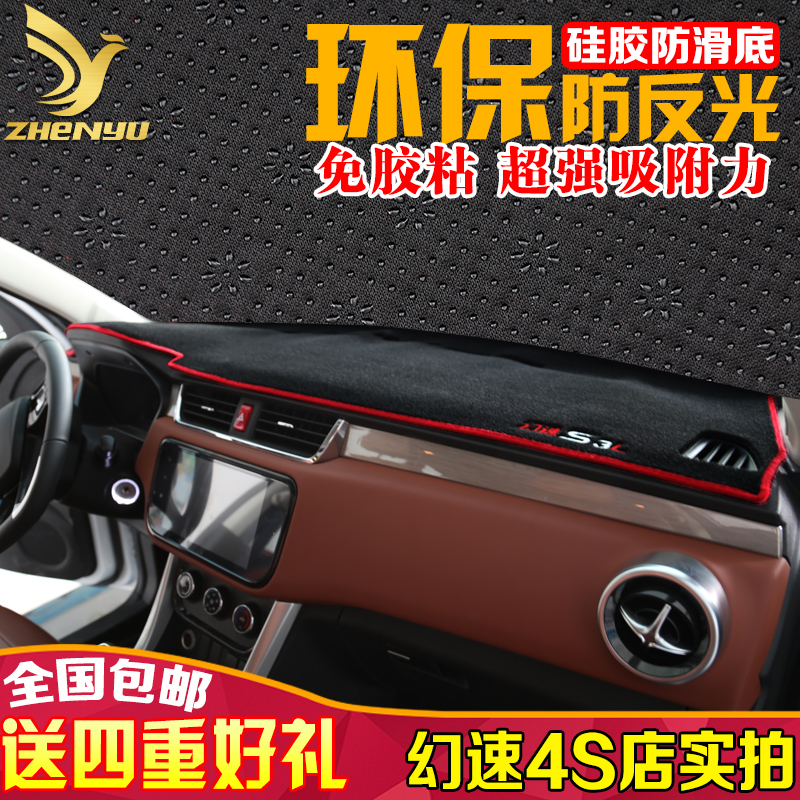 S3L H2V baic magic speed s2 s3 car decoration supplies/H2E/h3f s6 modification dedicated meter table desk Dark mat