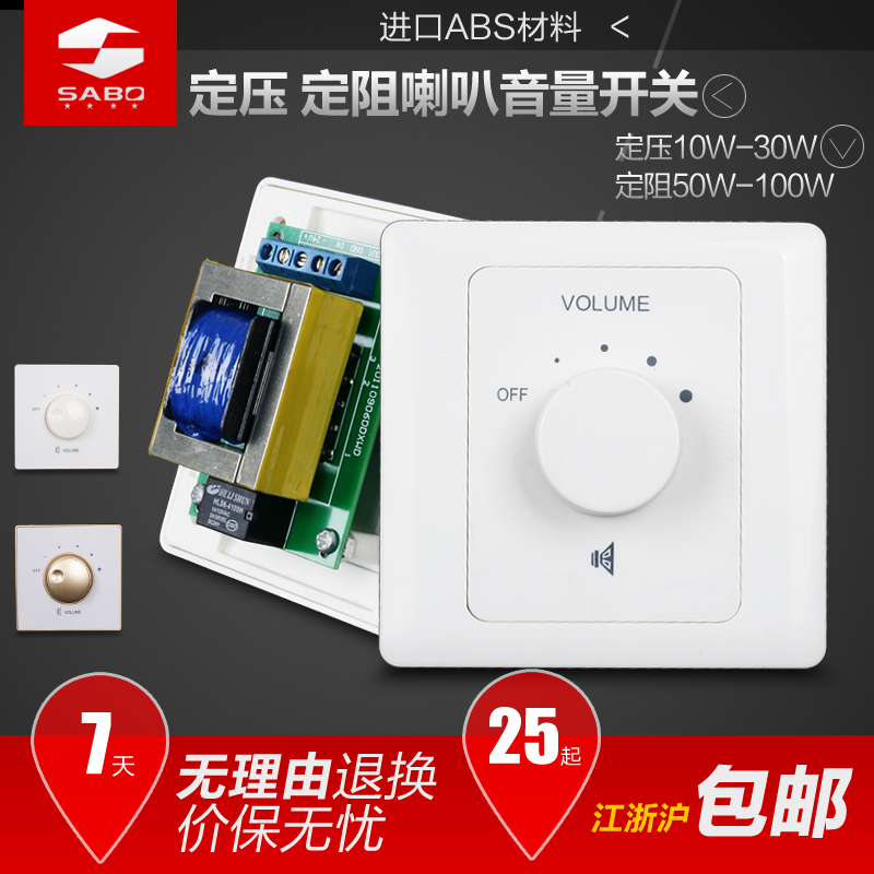 Sabo/saab constant pressure fixed resistance ceiling speaker ceiling speaker background music volume control to adjust the sound control switch panel