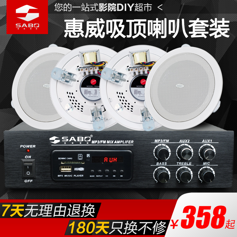 Sabo/saab TD206AS5B5A205A swans ceiling speaker ceiling speaker ceiling sound package combo shipping