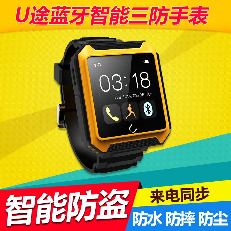 Saiwk u passers-2015 bluetooth smart watch is compatible with the full system three anti waterproof drop resistance can be worn watches bracelet