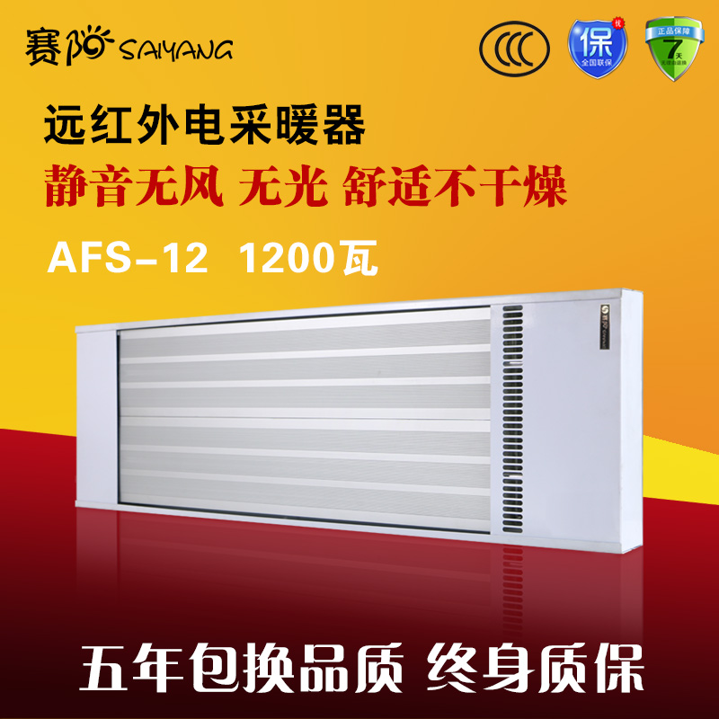 Saiyang far infrared radiation electric heating is electric curtain far infrared heaters wall heater