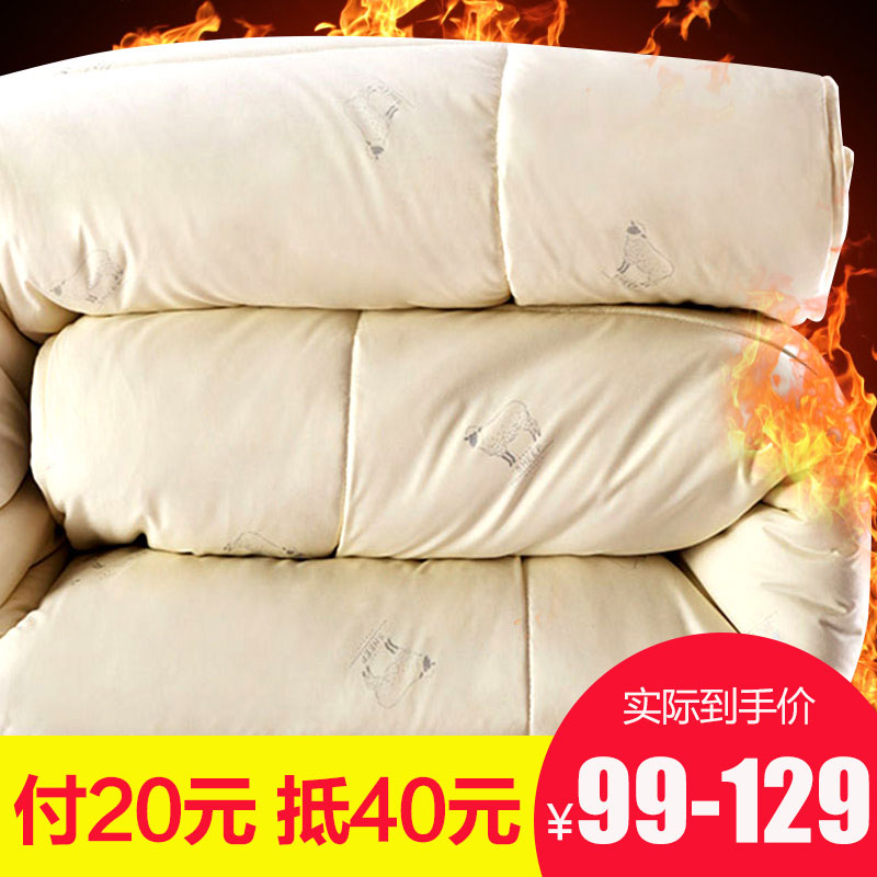 Sale of 100% pure wool quilt single or double thick quilt warm autumn and winter wedding students dormitory is the core winter