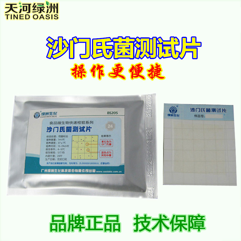 Salmonellae test piece tianhe oasis microbiological testing of pathogenic bacteria such as eggs food testing