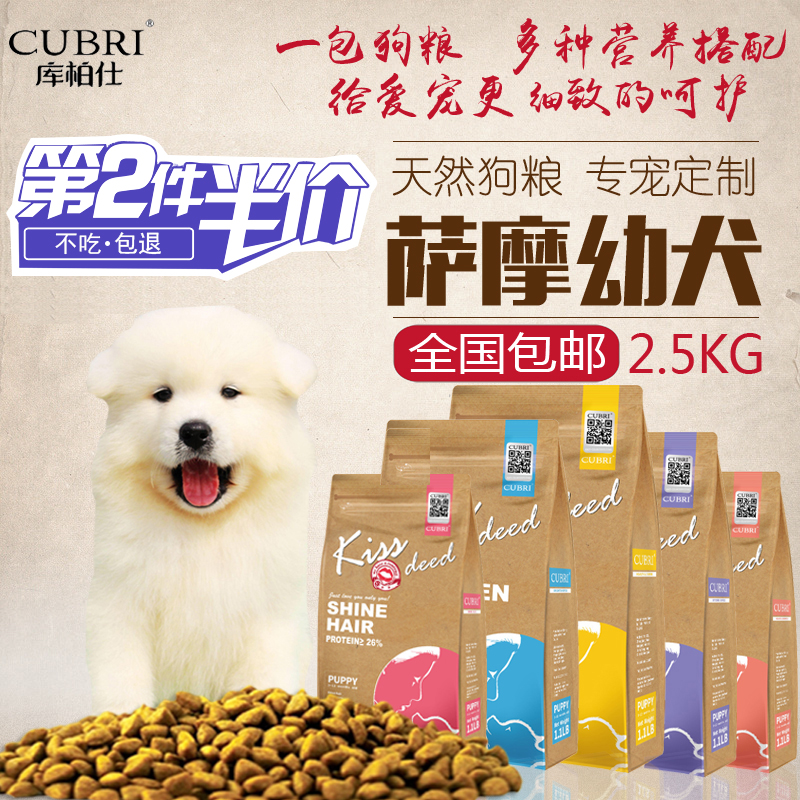 Samoyed dog recommend custom suit cubri cecectomized cooper shi puppy natural dog food 5kg us gross eyesight
