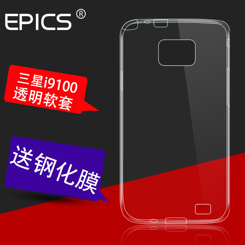 Samsung i9100 samsung i9100 mobile phone shell mobile phone sets galaxy s2 gt-i9105p epics-c thin i9108g protective shell