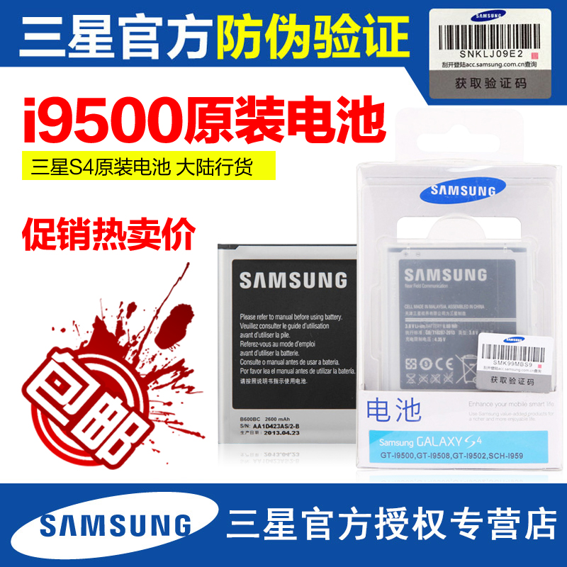 Samsung i9500 original battery guise s4 i9508 i959 i9502 mobile phone battery 9500 battery panels