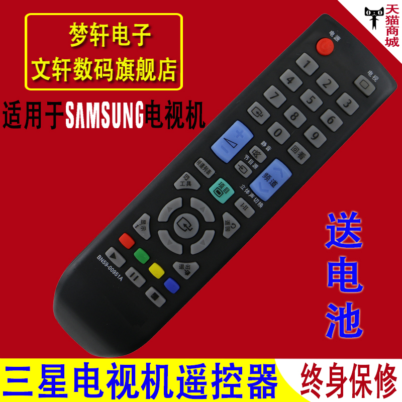 Samsung lcd tv remote control bn59-00951a samsung tv remote control original model