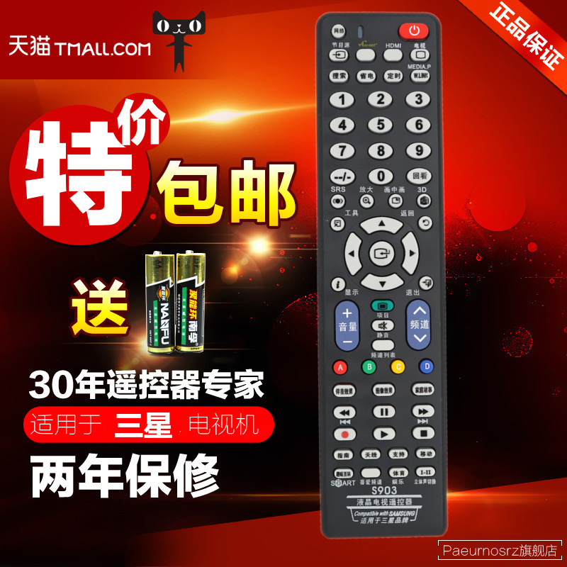 Samsung samsung lcd tv lcd tv universal remote control universal free setup directly s90