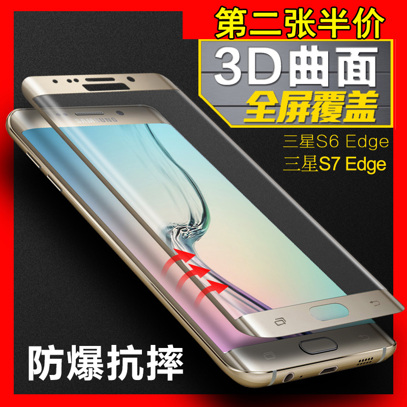 Samsung samsung toughened glass film film full screen full coverage of curved visor s7edge s6edge mobile phone film G9350/G9250