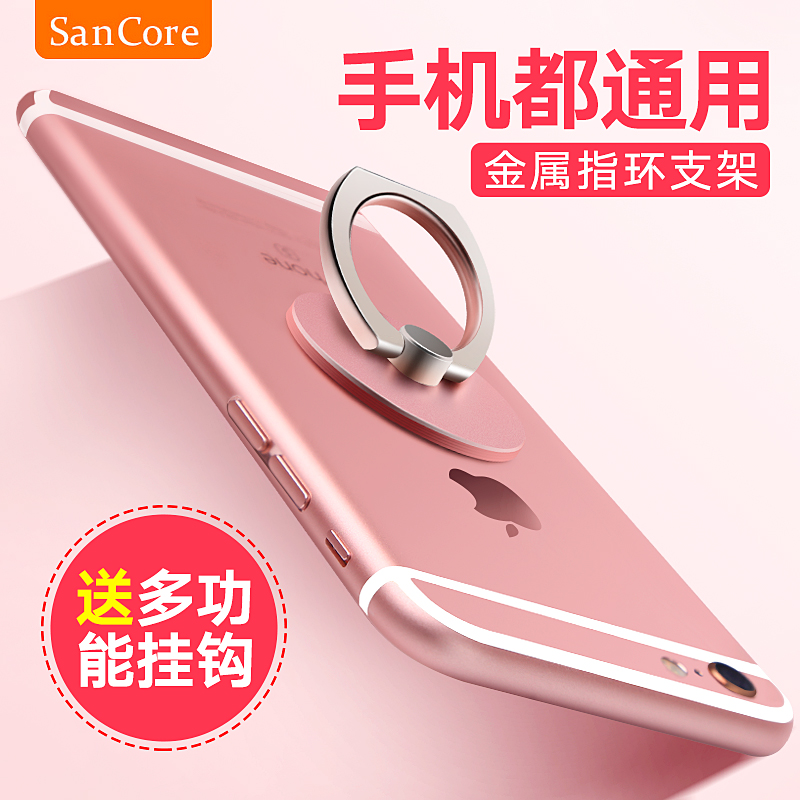 Sancore phone ring bracket pasted universal bracket buckle ring buckle creative multifunctional stand