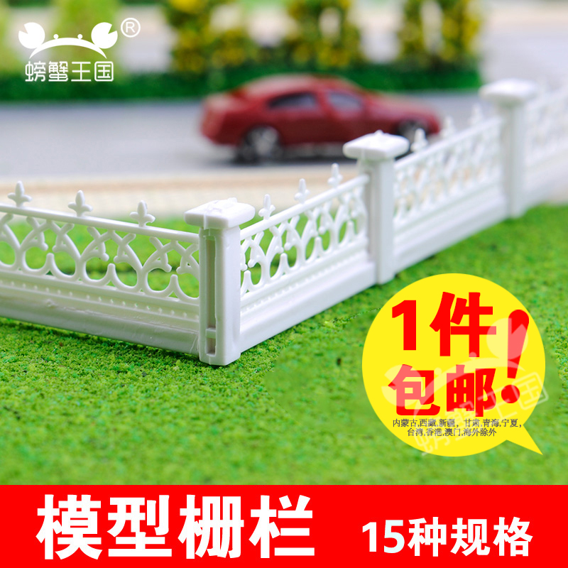 Sand table model building model material garden fence railing fence fence fence villa model 1:100 and 1:200