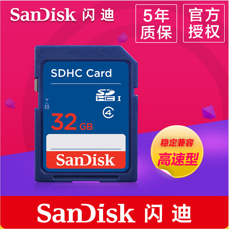 Sandisk sandisk sd card memory card sd card high speed camera memory card 32gsd car storage storage card