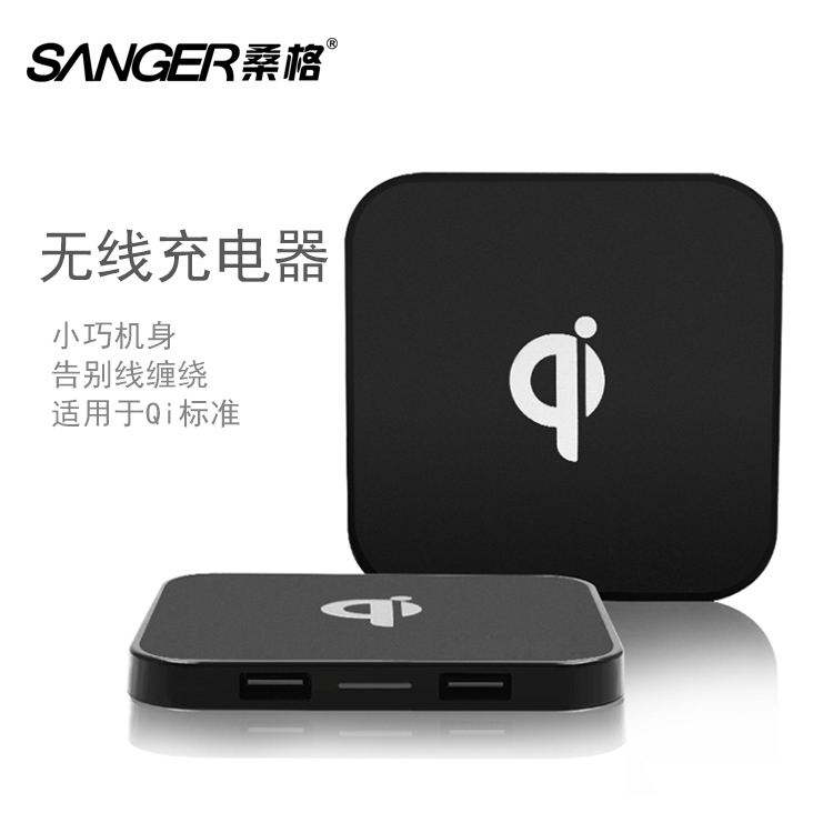 Sanger qi wireless charging plate mobile wireless charger apple samsung android mobile phone charger