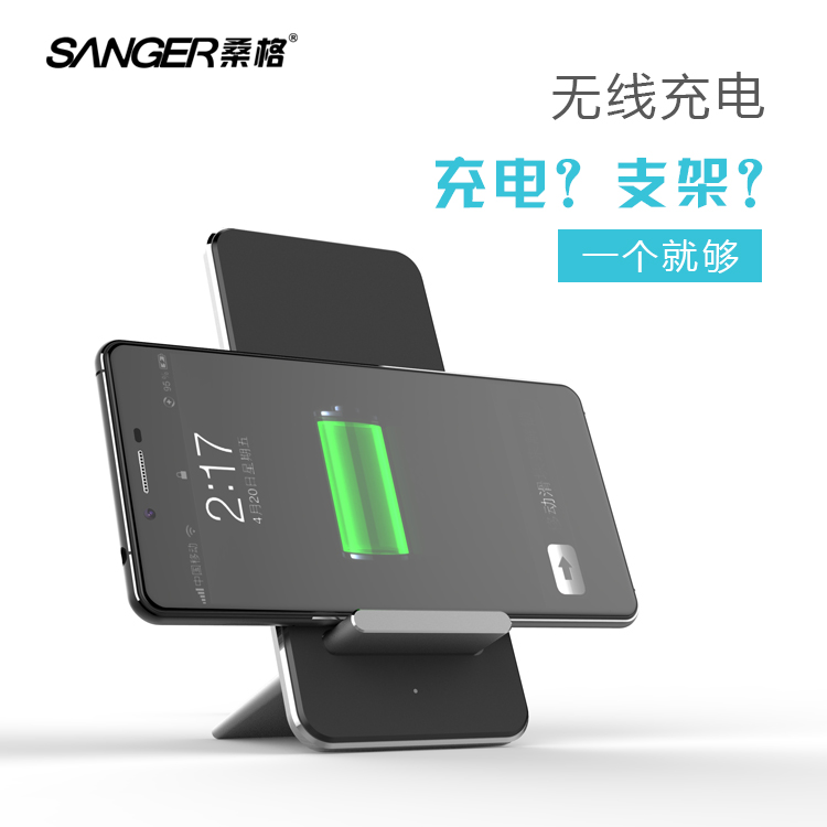 Sanger stand wireless charger qi wireless charging mobile wireless charger samsung apple wireless charger