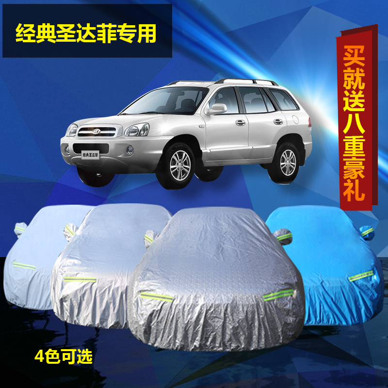 Santa fe huatai classic insulated waterproof sunscreen aluminum car cover special thick sewing car cover sun rain