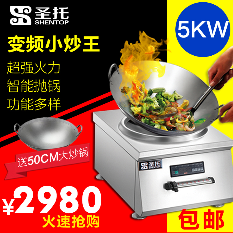 Santo commercial induction cooker 5000 w high power electromagnetic stove electric cooker oven fried B5N hotel shipping