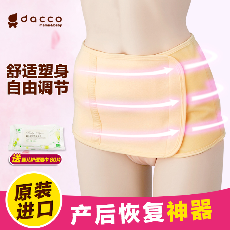 Sanyo dacco sanyo birth dedicated abdomen with straps postpartum abdomen with breathable protection belt cummerbund
