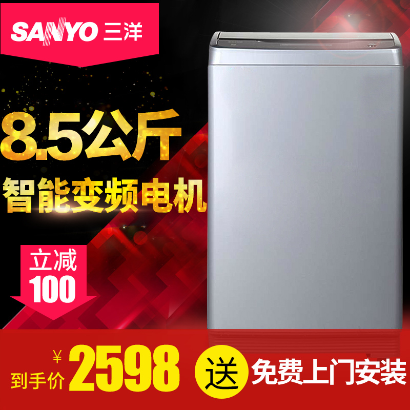 Sanyo/sanyo DB8557BXS 6公æ¤frequency antibacterial washing automatic washing machine large capacity 8.5