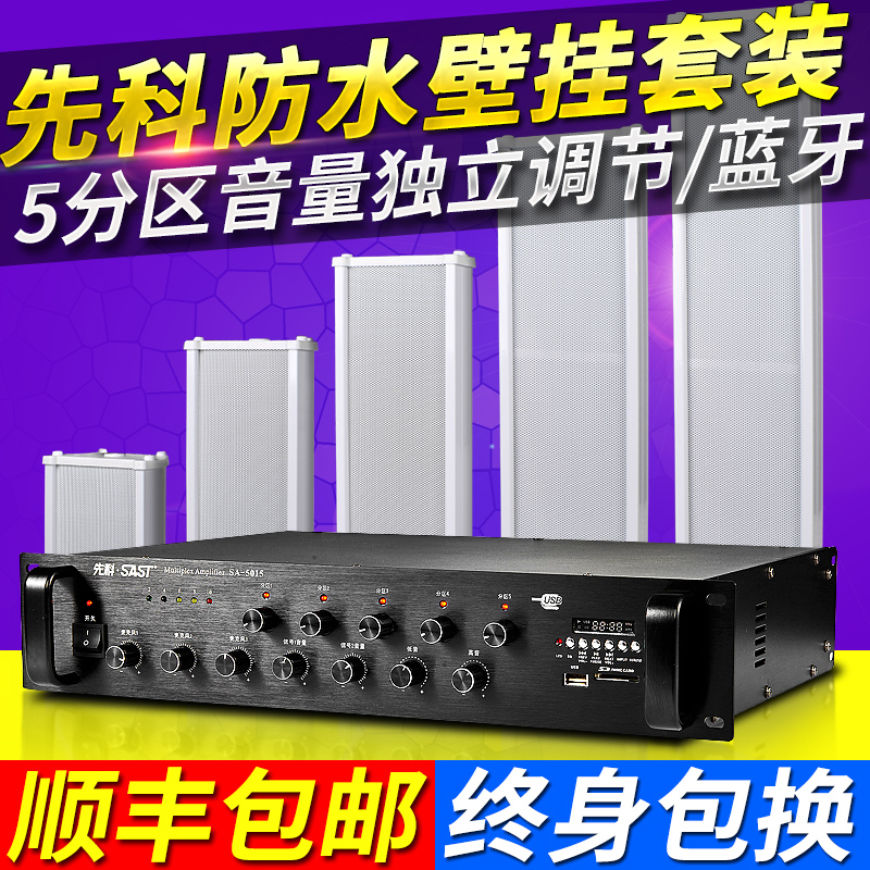 Sast/yushchenko e5 waterproof frets constant pressure wall speaker audio amplifier 5 partitions radio system set