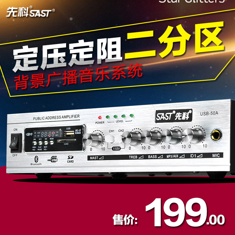 Sast/yushchenko PD-60 amplifier constant pressure fixed resistance amplifier public broadcasting system ceiling stereo music