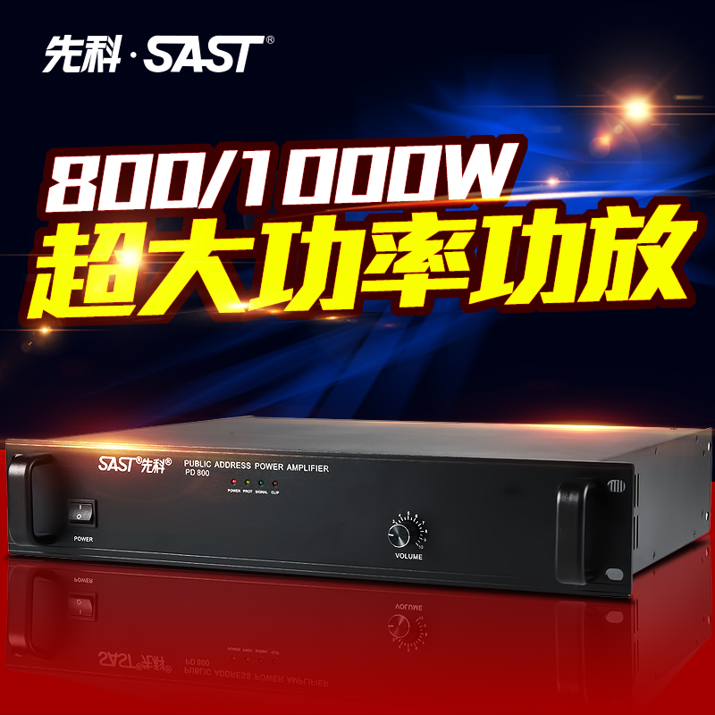 Sast/yushchenko PD-800 power constant pressure fixed resistance amplifier audio amplifier public broadcasting system