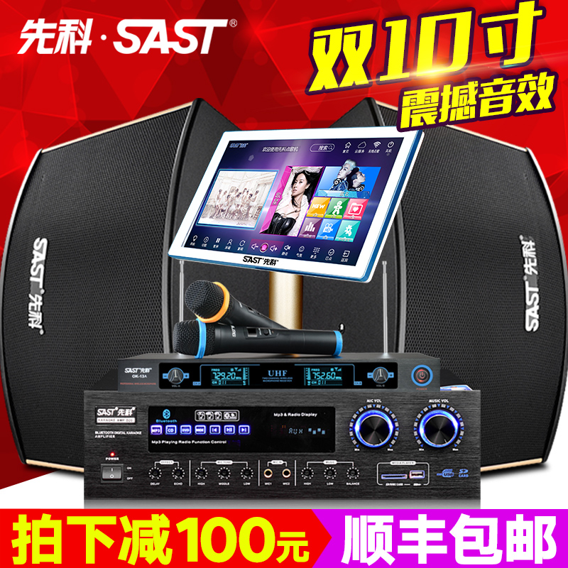 Sast/yushchenko sound package family ktv karaoke ok speaker kit a88 professional stage card package equipment