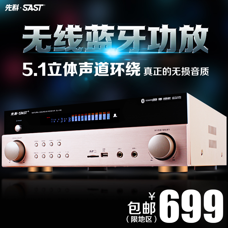 Sast/yushchenko SU-180 household 5.1 professional bluetooth hifi amplifier power amplifier home theater amplifier