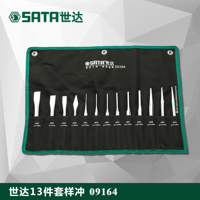 Sata cedel tool kit 13 sets of samples punch kit tapered pin punch punch drill bit flat chisel 09164/09161