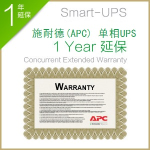 Schneider (apc) smart-ups 1 year extended warranty service factory 5-7kVA WBEXT1YR-SU-05