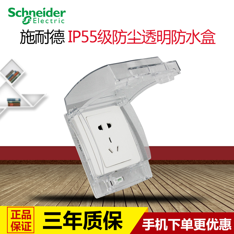 Schneider switch socket waterproof box splash box waterproof box transparent waterproof box splash box waterproof socket protective cover dust type 86