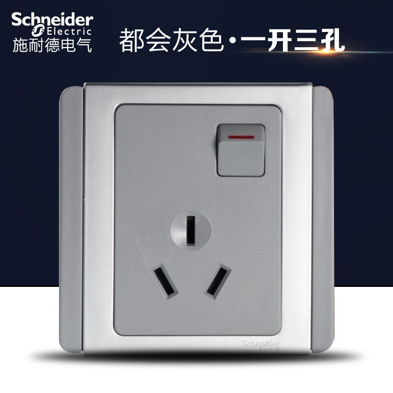 Schneider will switch e3000 silver gray with a switch with three holes 16a air conditioning wall power socket panel