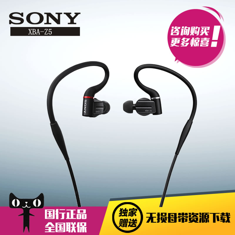 School season sony/sony xba-z5 flagship fever hifi iron ring ear headphones ear headphones package sf