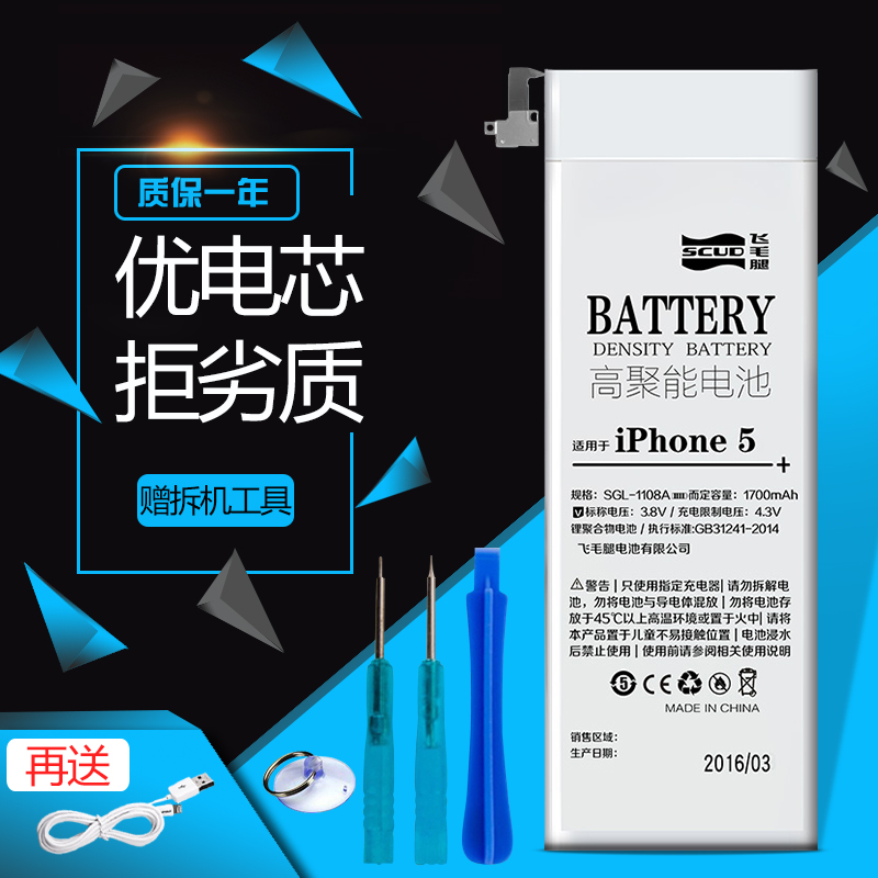 Scud 5s genuine original battery fruit six iphone6 apple 6 plus mobile phone battery built-in large capacity 6