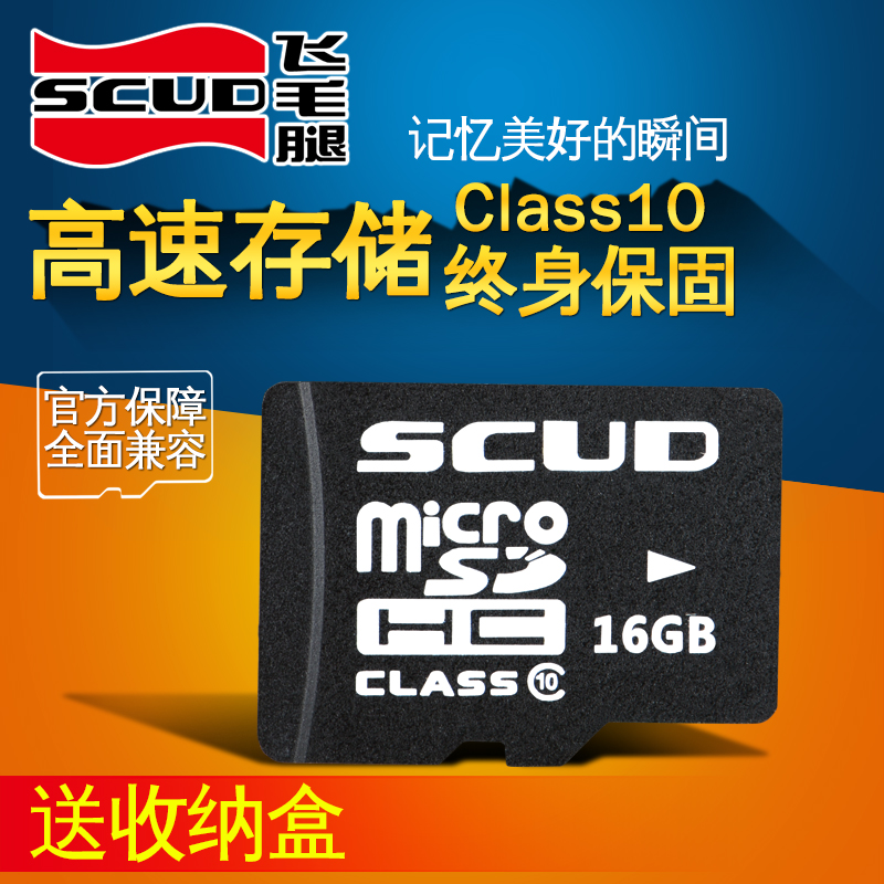 Scud 8g 16g microsd tf card mobile phone card micro sd memory card high speed memory genuine