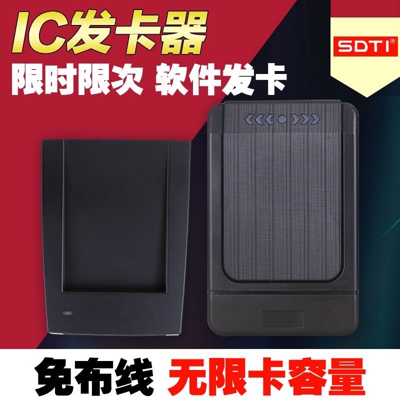 Sdti time limit time software unlimited card capacity card free wiring ic card access control machine special supply