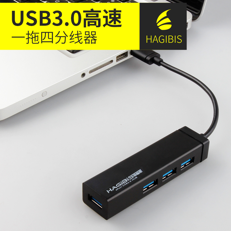 Sea prepare think usb3.0 splitter dragging four expansion of multiple interfaces hub 4 notes this computer Hub high speed