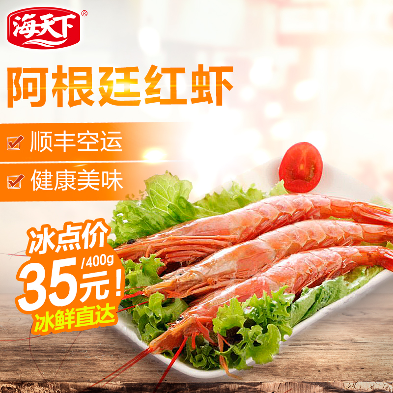 China Fresh Red Shrimp China Fresh Red Shrimp Shopping Guide At