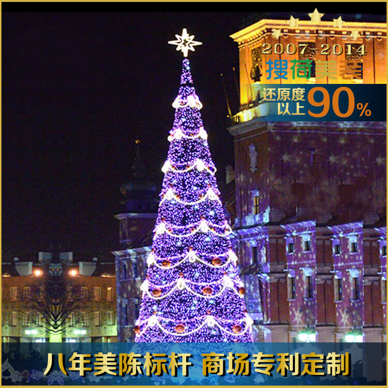 China led outdoor curtain china led outdoor curtain shopping guide search holland america loading custom engineering hotel mall led square outdoor christmas tree lights decorative curtain aloadofball Image collections