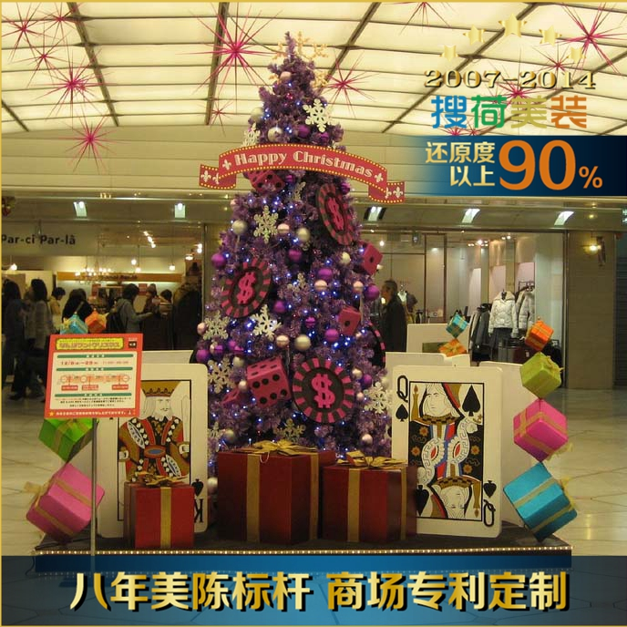 Search holland america loading large shopping malls hotel 4s shop scene decorative christmas tree christmas scene layout