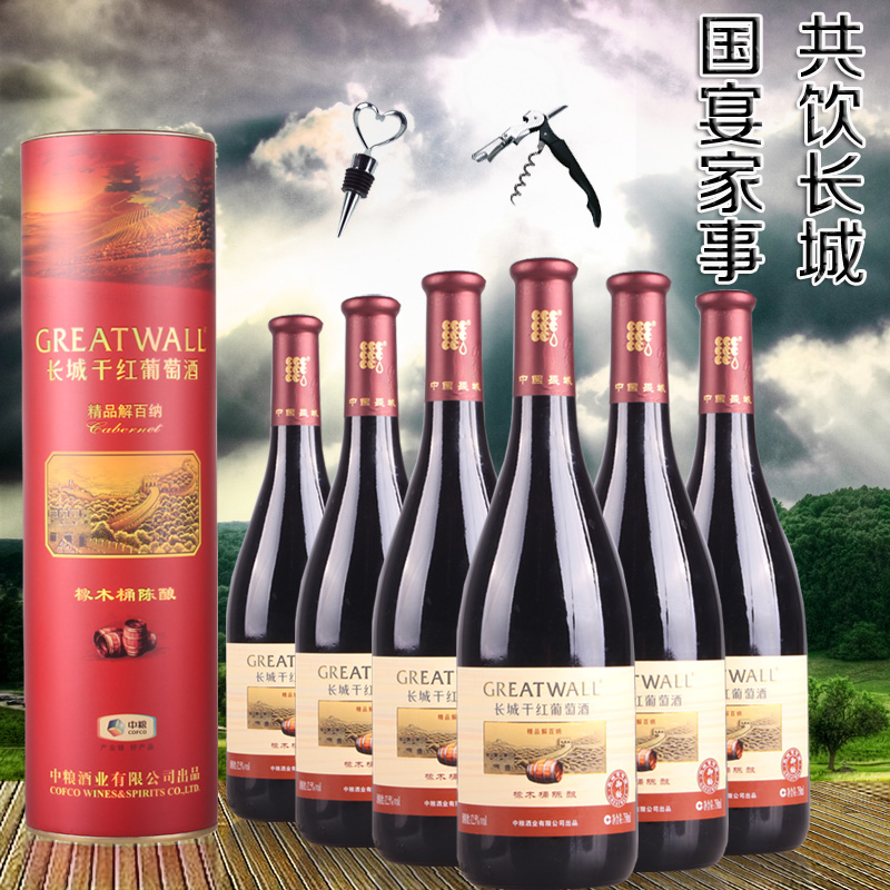 【 Secret royal oak barrels cofco great wall wine cabernet sauvignon red wine] fcl preferential boutique