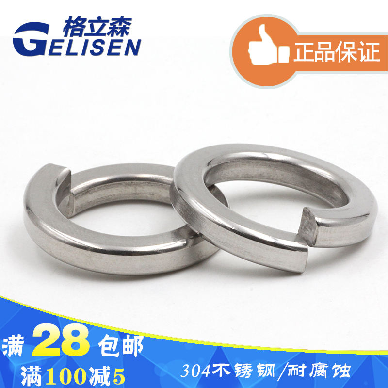 Selling authentic 304 stainless steel spring washers bomb shells pad shim washers gb93 m2-m24 series