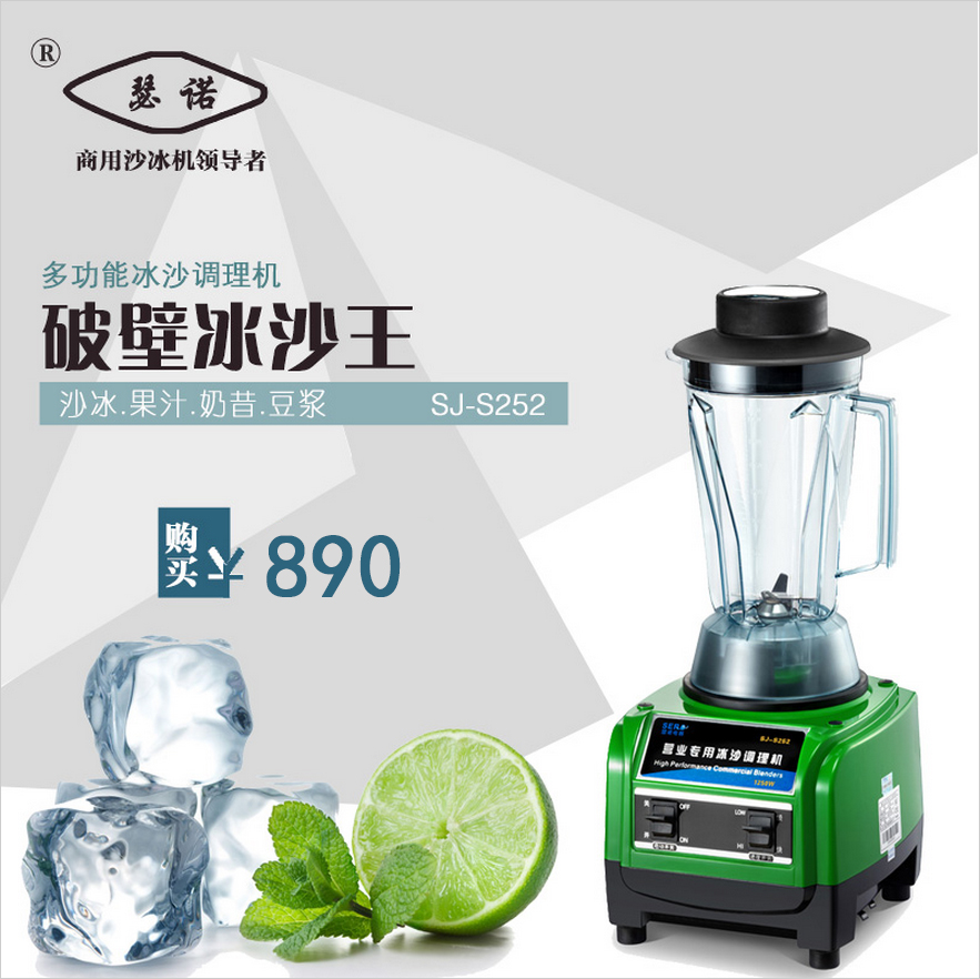 Senaud business dedicated smoothie smoothie machine conditioning machine sj-s252 commercial sand ice machine home ice juice machine