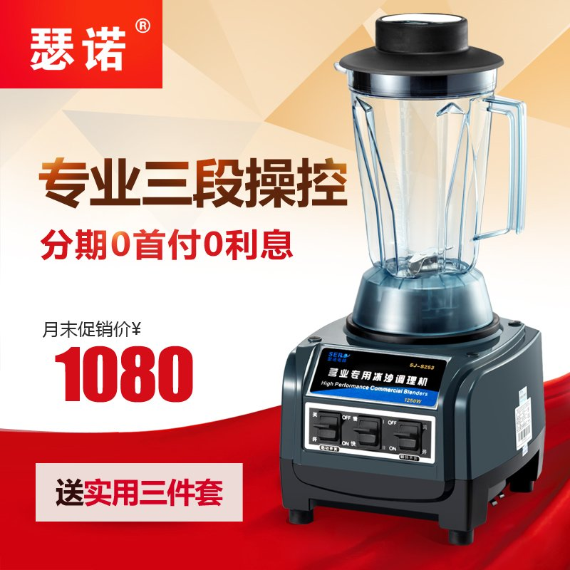 Senaud sj-s253 sand ice tea shops commercial juicer juice machine juice machine cooking machine ice machine smoothie machine conditioning machine